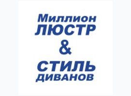 Миллион Люстр & Стиль Диванов