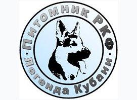 Питомник собак Легенда Кубани